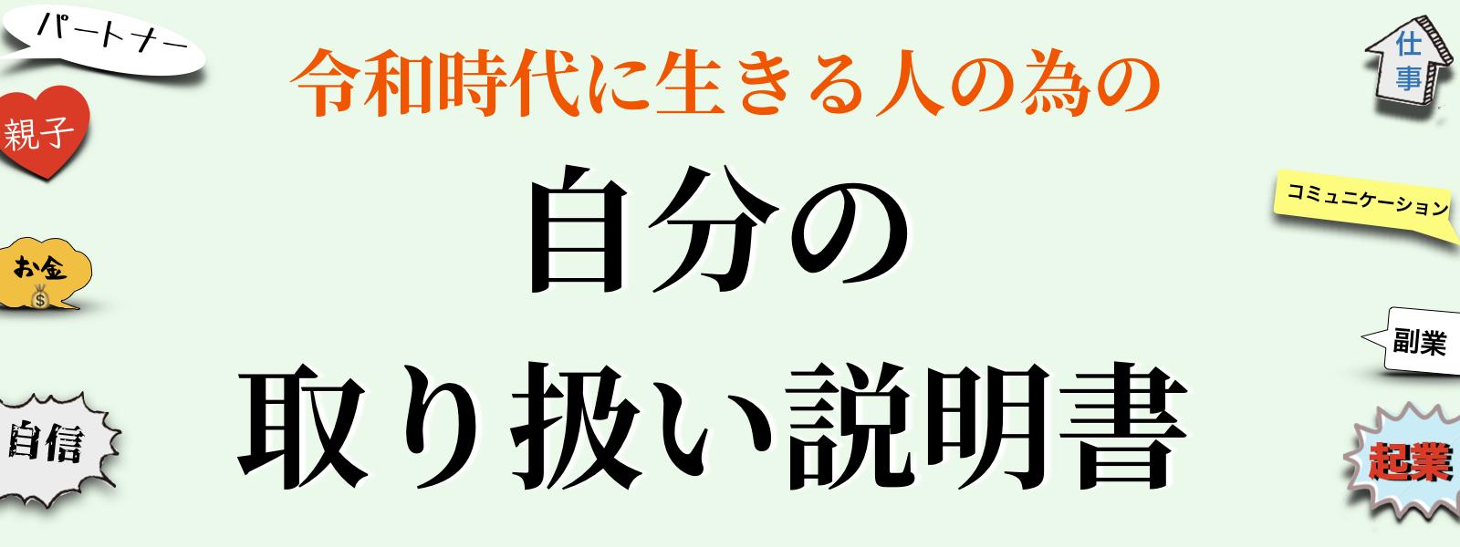 花澤和隆 公式ページ